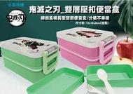 大賀屋 鬼滅之刃 便當盒 叉子 湯匙 雙層便當盒 餐具盒 餐具 環保餐具 炭治郎 禰豆子 正版 T00120858
