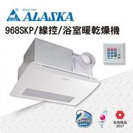 ALASKA  PTC發熱 浴室暖風乾燥機 暖風  換氣扇  通風扇  排風扇  涼風扇 968SKP  線控  110V/220V