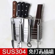 304不銹鋼刀架筷子筒 廚房家用壁掛式筷子籠盒放刀瀝水收納置物架-享家生活館 YTL