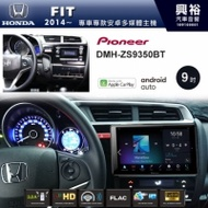【PIONEER】2015~年HONDA FIT專用 先鋒DMH-ZS9350BT 9吋 藍芽觸控螢幕主機 *WiFi+Apple無線CarPlay+Android Auto