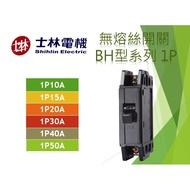士林電機 無熔線斷路器 BH 1P 10A 15A 20A 30A 40A 50A 無熔絲開關