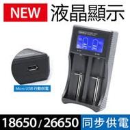 Kamera LCD-26650/18650 液晶雙槽充電器,複合式鎳氫電池/ AA/ AAA