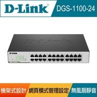 【D-Link】DGS-1100-24V2 終身保固 24埠 Gigabit 網頁管理型 節能省電 超高速乙太網路交換器(金屬外殼)
