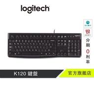 Logitech 羅技 K120 鍵盤【官方旗艦店】