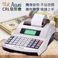 【頂尖】CRL 微型電子發票機/收銀機(操作簡易方便輕鬆作業)