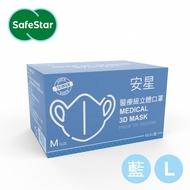 安星 醫療級3D立體口罩L-淺藍(50入盒裝)