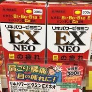 范范代購🌸 現貨 最低價 日本 米田 EX NEO 300錠 米田合利他命 強效B群