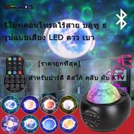 [ราคาถูกที่สุด]SHEHDS 10 ดาวเคราะห์ โปรเจ็กเตอร์ เลเซอร์นำแสงกลางคืน USB ไฟเทคโนโลยีดิสโก้,มินิ ไฟกระพริบ,สำหรับปาร์ตี้ ดิสโก้ คลับ ผับ KTV