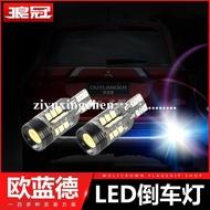 歐藍德Outlander 倒車燈 三菱 歐藍德Outlander 專用改裝倒車燈高亮LED倒車燈改裝飾