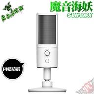 雷蛇 Razer 魔音海妖 Seiren X 數位麥克風 白色版 PC PARTY