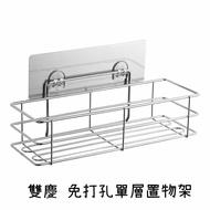 雙慶浴室方格不銹鋼置物架 無痕強力魔術貼免打孔廚房收納架牆壁壁掛架SQ5127
