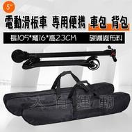 5寸 鋁合金 碳纖維 電動滑板車 專用便攜 車包 背包/收納包/手提包 jack hot D00429