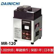 DAINCHI大日 生豆烘焙咖啡機 MR-120