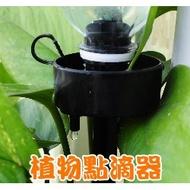 寶特瓶用植物點滴器(自動澆水器)-單支入