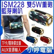 ISM228 雙5W重砲藍牙喇叭