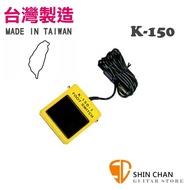 K150 電鋼琴 電子琴 延音踏板 YAMAHA/ROLAND 適用 K-150-1 台灣製造