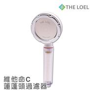 【免運】THE LOEL 維他命C 增壓蓮蓬頭過濾器