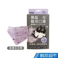 易廷Kuroro 紫舞在花間 成人醫用口罩 國家隊 雙鋼印 10入/盒 蝦皮直送 現貨