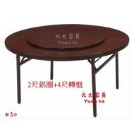 【元大家具行】全新6尺圓美耐板辦桌折桌 加購 吃飯桌 實木桌 和室桌 餐桌椅 鐵片腳 高吧桌 鋁架 圓桌 纖維桌面 方桌