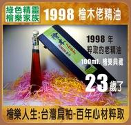 1998檜木精油-100ML