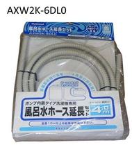 ★7 Panasonic松下洗衣機零部件全自動洗衣機鼓式洗衣機AXW2K-6DL0洗澡水吸水軟管(延長用) ※在8m不足的到浴缸的距離的時候 ※對同裝的軟管連接,請使用 Useful Company