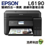 【浩昇科技】EPSON L6190 雙網四合一傳真 連續供墨複合機 原廠保固