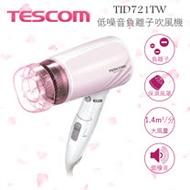 TESCOM TID721 TID721TW 低噪音負離子吹風機 亮麗粉 公司貨 保固12個月