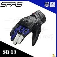 ~任我行騎士部品~ SPRS 速比爾 SR-13 黑藍 牛皮 防摔 手套 SR13 碳纖維 Speed-r