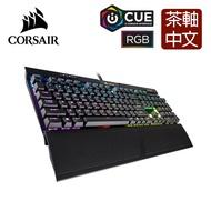 【CORSAIR海盜船】K70 RGB MK.2 電競鍵盤-茶軸中文