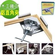 【良匠工具】木工鐵工鋁直角夾/90度夾/固定器(萬向虎鉗 木工夾)