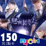 【MyCard】戀與製作人 150點點數卡