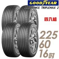 【GOODYEAR 固特異】ASSURANCE TRIPLEMAX 2 溼地操控性能輪胎_四入組_225/60/16(ATM2)
