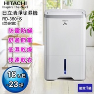 【HITACHI 日立】一級能效18公升除濕機(RD-360HS)