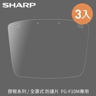 膠框系列【SHARP夏普】奈米蛾眼科技防護面罩/替換防護片(3入/盒)