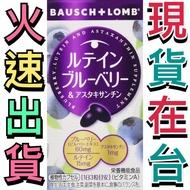 ‼️現貨在台不用等喔‼️日本 進口 博士倫 BAUSCH+LOMB 葉黃素藍莓&蝦青素 60粒 藍莓錠