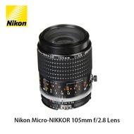Nikon 尼康 Micro-NIKKOR AI 105mm F2.8 國祥公司貨 手動微距鏡頭 酷BEE