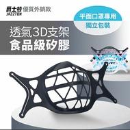【爵士頓】外銷升級款3D舒適透氣口罩支架 優質食品級矽膠 空氣循環口罩架 重覆水洗 呼吸更舒服 4色任選
