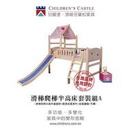 【兒麗堡】滑梯爬梯半高床套裝組A(兒童床/兒童家具/半高床/雙層床/芬蘭松實木/多功能家具/滑梯床/