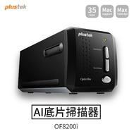 【哇哇蛙】Plustek AI底片掃描器 OF8200i 辦公 居家 事務機器 專業器材