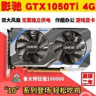 โปรโมชั่น ✼▽◘GALAXY / GTX1050TI จะกินไก่ด้วยการ์ดจอ 4GD5 การ์ดจอ 4G 1050ti กราฟิกการ์ด ราคาถูก การ์ดจอ การ์ดจอ gtx การ์ดจอกราฟฟิคการ์ด การ์ดจอ low profile