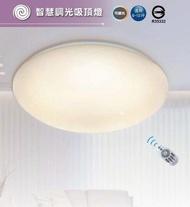 好商量~舞光 LED 星鑽 調光調色吸頂燈 75W 附遙控器 6-10坪 全電壓