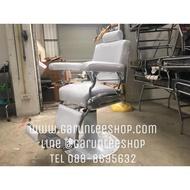 เก้าอี้บาร์เบอร์ เก้าอี้ตัดผมชาย วินเทจสีขาว