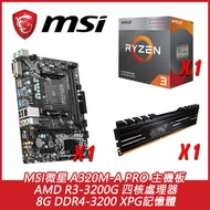 【送口罩夾-超值組】MSI微星 A320M-A PR主機板+AMD R3-3200G四核心+8G D4-3200 XPG記憶體