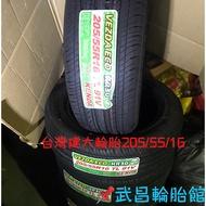 台灣建大輪胎205/55/16 KR30/KR201