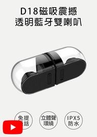 OVEVO-D18磁吸震撼透明藍牙雙喇叭