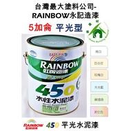 【歐樂克修繕家】 虹牌水泥漆 450 水泥漆 含稅價 免運 亮光 平光 水泥漆 水泥漆 5加侖 眾多顏色