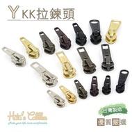 【○糊塗鞋匠○ 優質鞋材】N33 台灣製造 YKK拉鍊頭(10個/入)