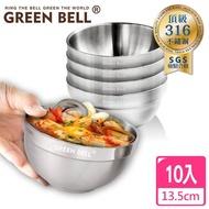 【GREEN BELL 綠貝】頂級316不鏽鋼雙層隔熱白金碗13.5cm(10入)