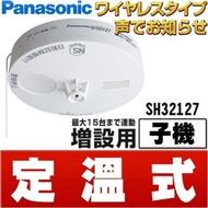【Panasonic 國際牌】SH32127802 定溫式 語音型住警器 火災警報器(無線連動型子機)