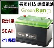 頂好電池-台中 長園科技12V 50AH 寰聖汽車啟動鋰鐵電池 歐洲車款 怠速啟停 柴油車 AGM EFB LN3 L3